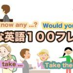 便利な英語100フレーズ【イラスト付き】