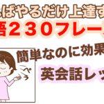 【英会話レッスン】簡単なのに効果抜群!やればやるだけ上達する英語230フレーズ