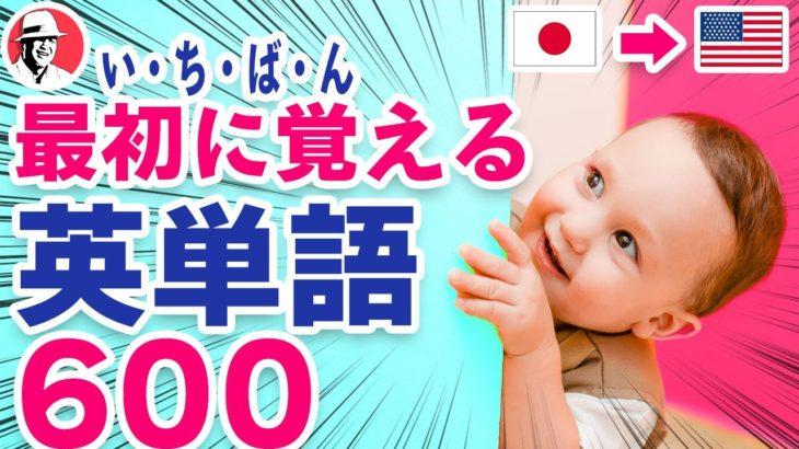 いちばん最初に覚える英単語600(????????日→????????英)☆初心者向け英単語集 英語リスニング