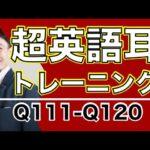 超英語耳トレーニング(英語英会話一日一言Q111-120)