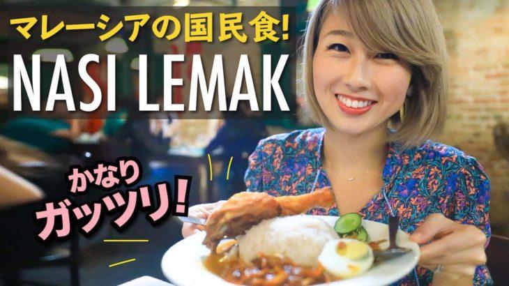 マレーシアを代表するど定番料理!みんな大好き「ナシレマ!」☆〔#879〕