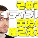 間違い英語がネイティブにどう聞こえているか、日本語に置き換えてみよう!