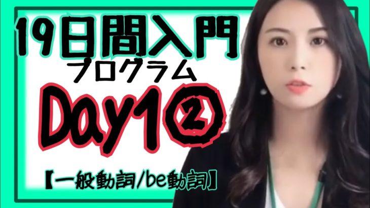 英文法 一般動詞/be動詞 Day1②/③[#32]