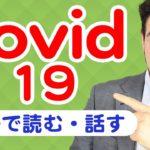 必見!新型コロナの(COVID-19)ことを英語で読む・話すための役立つフレーズ、発音|IU-Connect英会話 #234