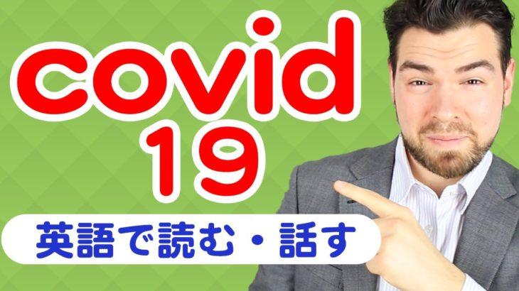 必見!新型コロナの(COVID-19)ことを英語で読む・話すための役立つフレーズ、発音 IU-Connect英会話 #234