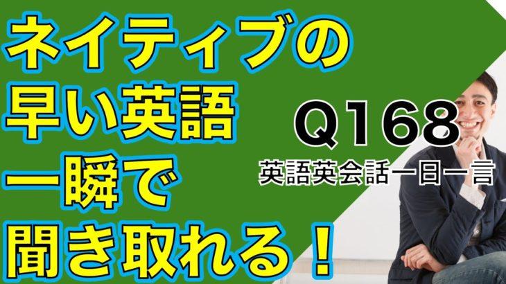 ネイティブの早い英語を聞き取るー英語英会話一日一言Q168ーネイティブの早い英語を聞くためのリスニング&発音練習