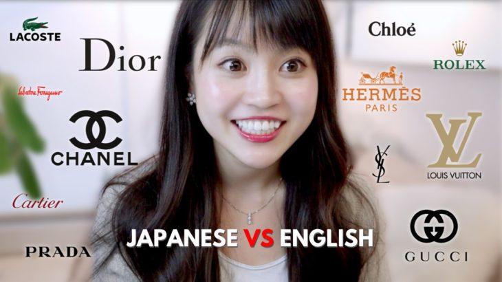 【違いすぎ!】英語の発音 海外ブランド編 Japanese vs English pronunciation of famous brand names