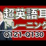 超英語耳トレーニングQ121-Q130ーネイティブ英語を聞いてリピートー本格的に英語耳になりたい方のためのトレーニング