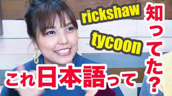 これ日本語って知ってた?