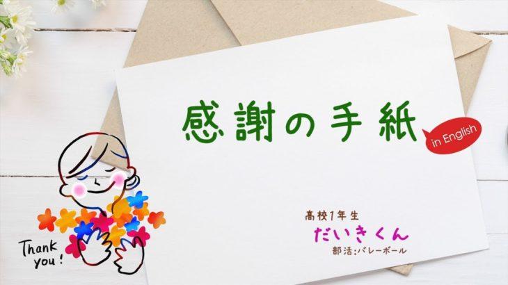 【ECC外語学院】高校生が英語でお母さんに感謝を伝えてみた ~だいきくん篇~