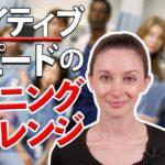 アメリカドラマ「グレイズ・アナトミー」のリスニングチャレンジ#5《サマー先生の英語発音講座#38》