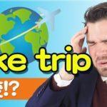 「旅行が好き」=「I like trip」は伝わらない?【日本人が間違えやすい英語】 IU-Connect英会話 #235