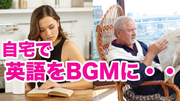 自宅で英語をBGMに・・