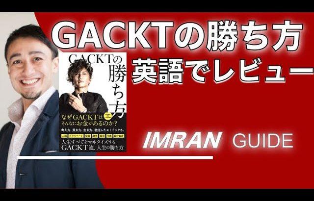 GACKTの勝ち方★★-イムランがオールイングリッシュでレビューしてみた-イムラン・ガイド (Imran Guide)