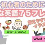 初心者のために便利な英語75フレーズ(覚えやすいイラスト付き)