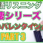 【英語リスニング】同棲シリーズ「遅いバレンタイン編」Part 3 PL141