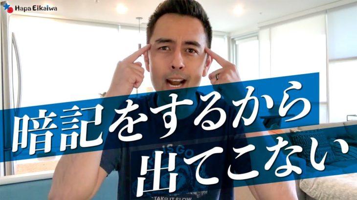 学んだ英語を実践で活かすまでの4ステップ【#365】