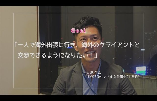 ENVISION「英会話コース」のBefore&After 大島さん