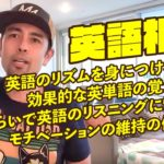 日本人の英語学習者がつまずく共通ポイント[LIVE]