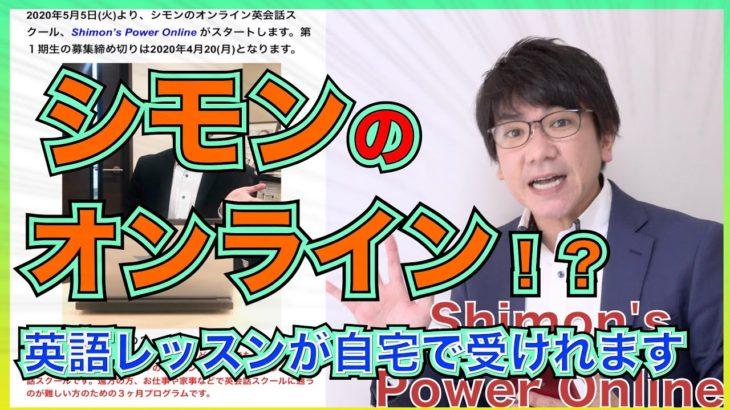 Shimon's Power Online シモンのオンライン・レッスンのご案内|ご自宅でシモンのレッスンが受けられる!