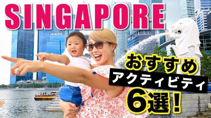 家族でシンガポールを遊び尽くす!おすすめ子連れアクティビティ6選☆〔#871〕