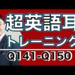 英語耳トレーニングー英語英会話一日一言Q141〜Q150