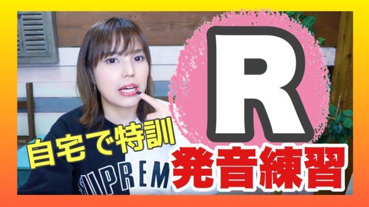 【自宅で5分】フォニックス特訓!日本人の苦手な「R」のコツは?