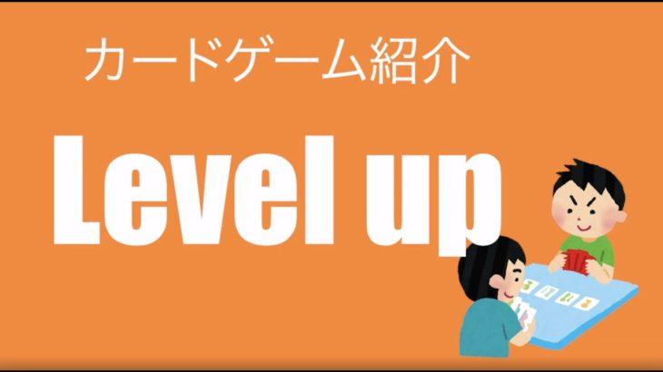 カードゲームで楽しく英語学習Level up!