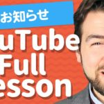 動画をフル活用するためのYouTube Full Lessonのご紹介|IU-Connect英会話 #230