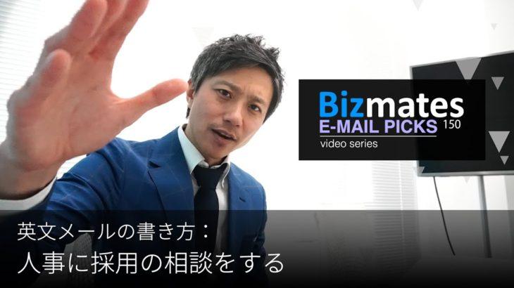 英語メールの書き方: 「人事に採用の相談をする」 Bizmates E-mail Picks 150