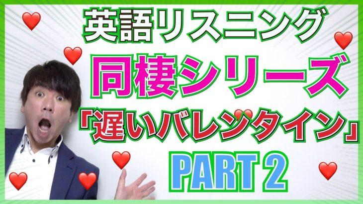 【英語リスニング】同棲シリーズ「遅いバレンタイン編」Part 2 PL140