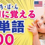 いちばん最初に覚える英単語600(🇺🇸英→🇯🇵日)☆初心者向け英単語集 英語リスニング