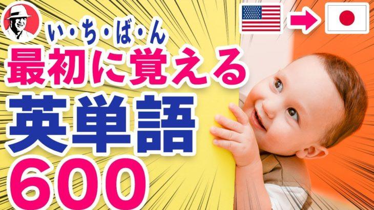 いちばん最初に覚える英単語600(????????英→????????日)☆初心者向け英単語集 英語リスニング