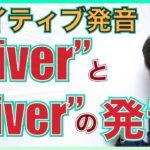【ネイティブ発音】「Liver」と「River」発音の違い|発音から英語を覚えよう!PP227