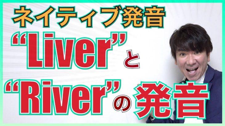 【ネイティブ発音】「Liver」と「River」発音の違い 発音から英語を覚えよう!PP227