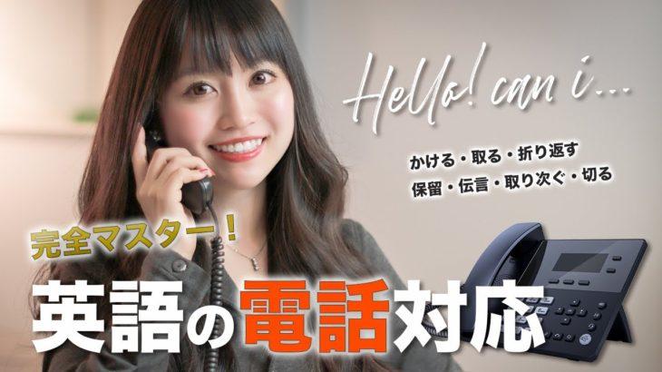 【これだけでOK】英語での電話対応を完全攻略【ビジネス英語】