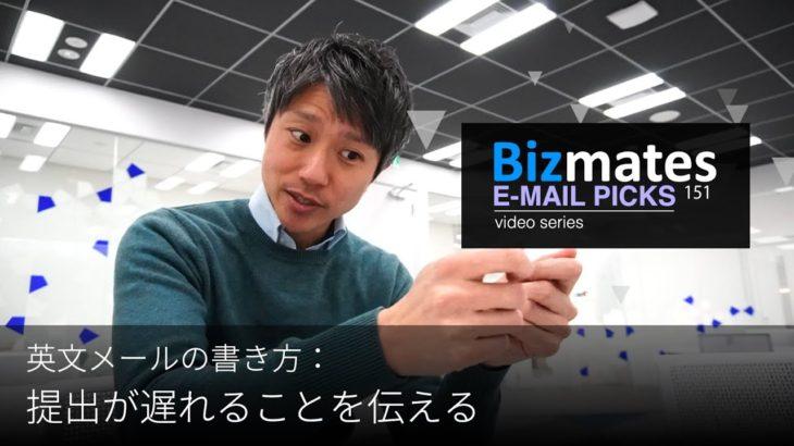 英語メールの書き方: 「提出が遅れることを伝える」 Bizmates E-mail Picks 151