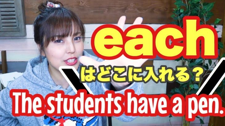 The students have a pen.のどこにEachを入れる?