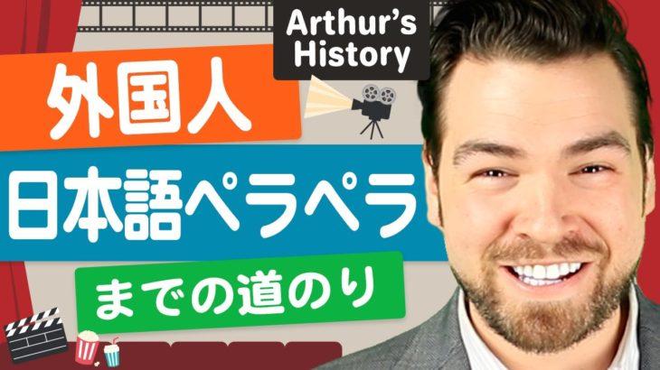 How I learned Japanese. アメリカ人のアーサーが語るマイストーリー|IU-Connect英会話#233