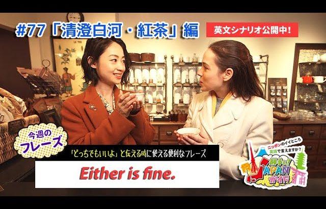 ECCが提供するBSフジ番組「勝手に!JAPANガイド」  #77 清澄白河・紅茶編