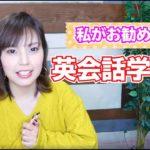 中田敦彦さんの読書術が伸びる英語学習法と同じ!?