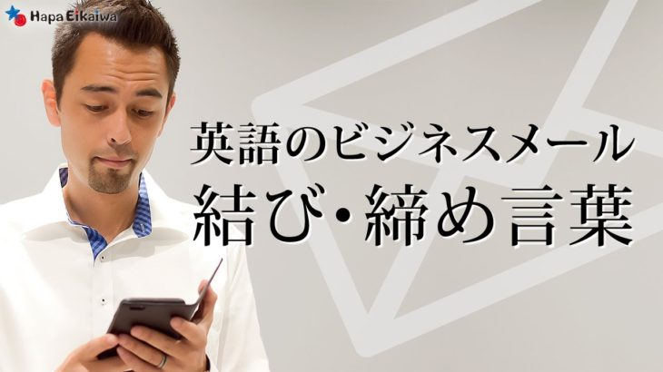 英語のビジネスメールで使われる結び・締め言葉【#354】