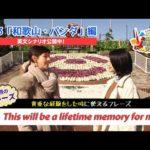 ECCが提供するBSフジ番組「勝手に!JAPANガイド」  #73 和歌山・パンダ 編