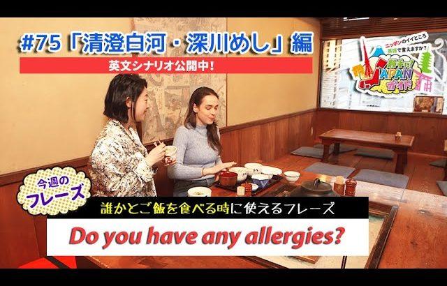 ECCが提供するBSフジ番組「勝手に!JAPANガイド」  #75 清澄白河・深川めし編