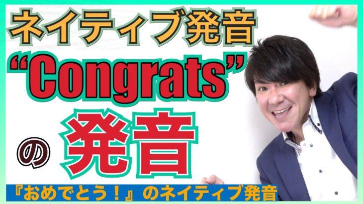 """【ネイティブ発音】「おめでとう!」の英語 """"Congratulations!"""" のネイティブ発音 PP226"""