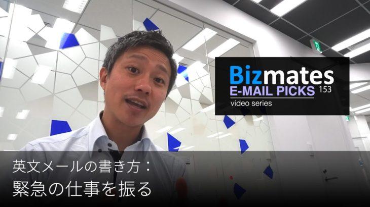 英語メールの書き方: 「緊急の仕事を振る」 Bizmates E-mail Picks 153