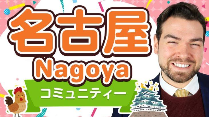 世界とつながるムーブメントの新拠点・名古屋コミュニティーを紹介|IU-Connect英会話#228