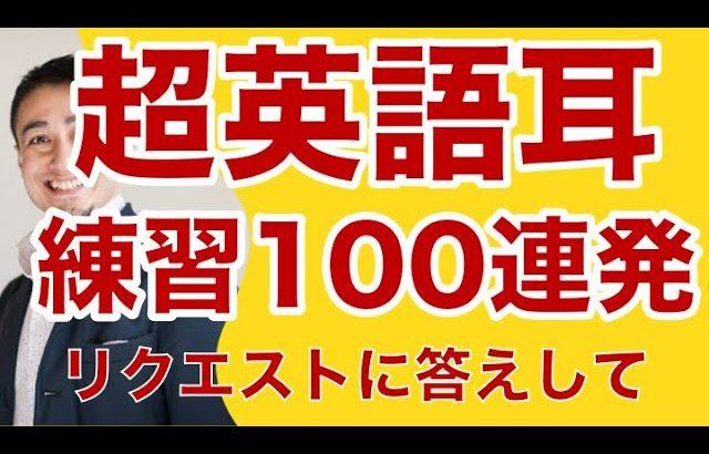 1日100言ーリクエストにお答えしてー英語英会話一日一言001〜100