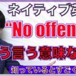 """【ネイティブ表現】""""No offence""""ってどういう意味? 知っておくと便利なネイティブ表現 PNE55"""