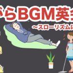 ながらBGM英会話(〜スローリズムに乗せて〜)
